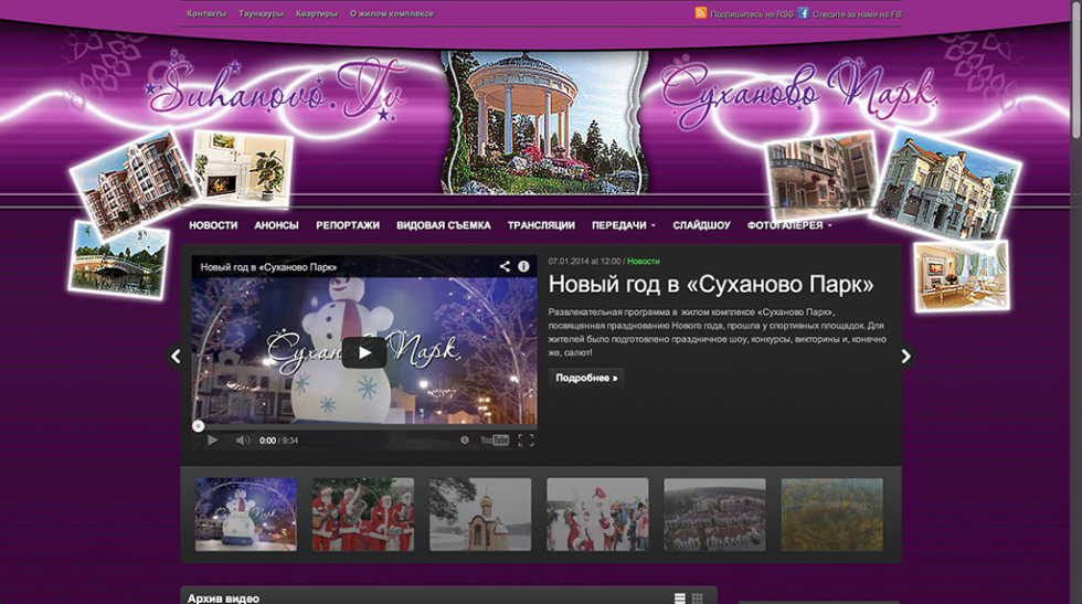 Suhanovo.TV